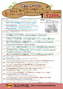winefair201505