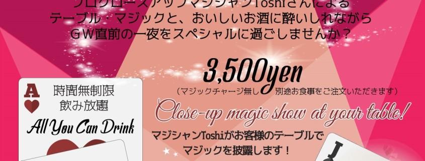 MagicNight2017.04OL
