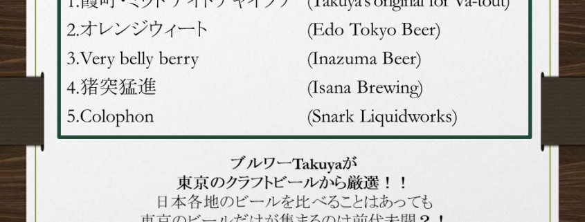 tokyo brewery collection